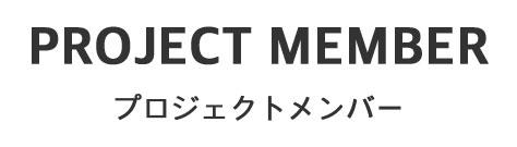 SMC プロジェクト紹介 イベント事業