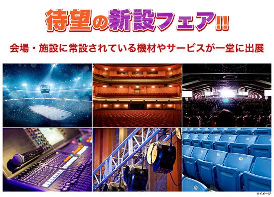 「第4回 ライブ・エンターテイメント EXPO」「第4回 イベント総合 EXPO」