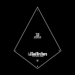 三代目 J Soul Brothers from EXILE TRIBE「THE JSB WORLD」