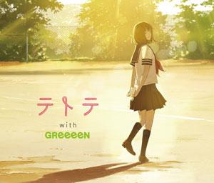 whiteeeen シングル「テトテ with GReeeeN」