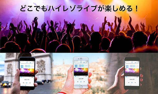 ハイレゾ対応ライブストリーミングアプリ「NeSTREAM」