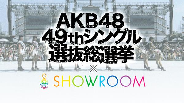 AKB48 49thシングル 選抜総選挙×SHOWROO