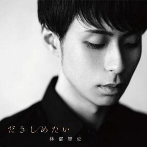 林部智史 3rdシングル「だきしめたい」(CD+DVD)