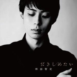 林部智史 3rdシングル「だきしめたい」(CD Only)