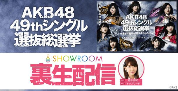 「第9回AKB48総選挙SHOWROOM裏生配信SP」