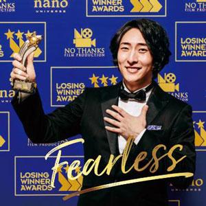 ビッケブランカ 1stアルバム「FEARLESS」(CD+DVD)