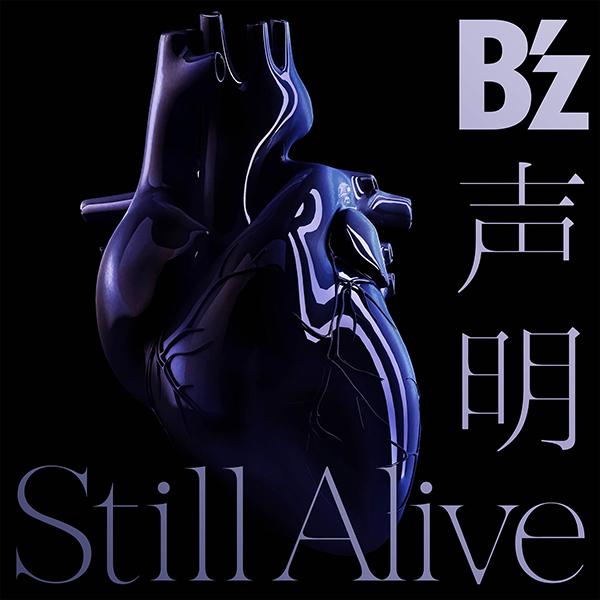 Bz「声明/Still-Alive」