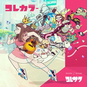 コレサワ 1stアルバム「コレカラー」通常盤(CD)