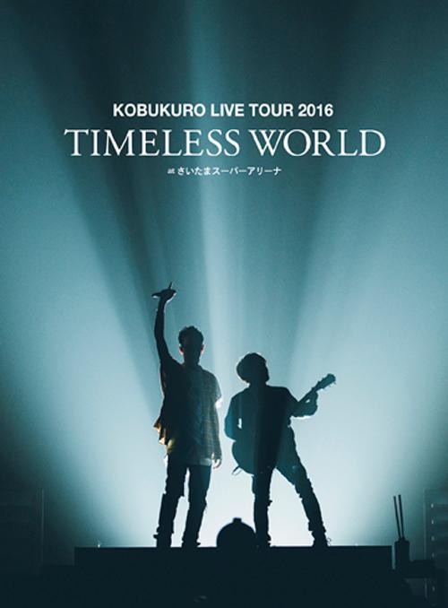 """コブクロのライブDVD「KOBUKURO LIVE TOUR 2016 """"TIMELESS WORLD"""" at さいたまスーパーアリーナ」"""