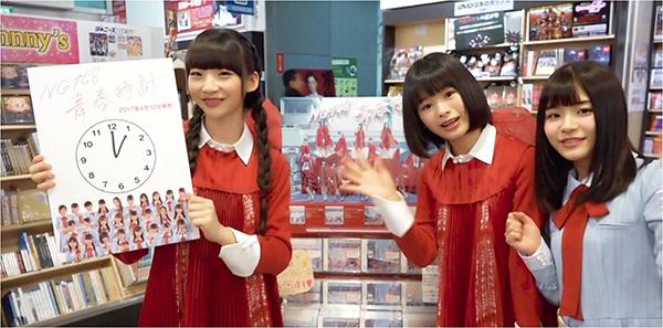 NGT48「青春時計(豆腐メンタル Remix by tofubeats)」ミュージック・ビデオ2