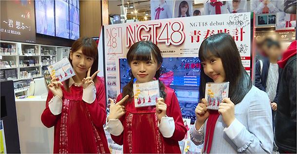 NGT48「青春時計(豆腐メンタル Remix by tofubeats)」ミュージック・ビデオ1