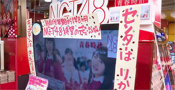 NGT48「青春時計(豆腐メンタル Remix by tofubeats)」ミュージック・ビデオ6