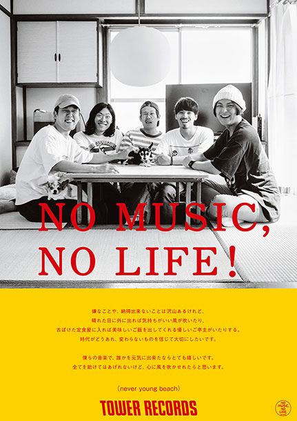 never young beach KICK THE CANタワレコ「NO MUSIC, NO LIFE!」ポスター