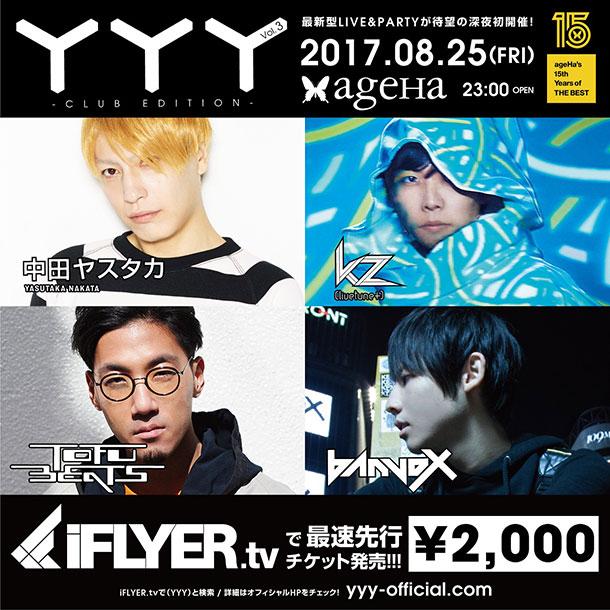 ライブ&パーティ「YYY Vol.3」