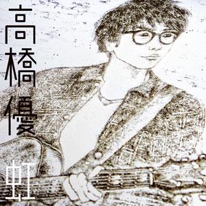 高橋優 両A面シングル「虹/シンプル」期間生産限定盤