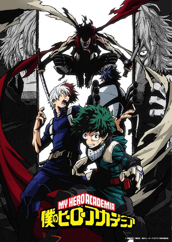 TVアニメ「僕のヒーローアカデミア」第2クール