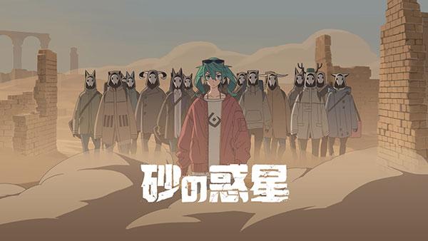 米津玄師 「砂の惑星」MV