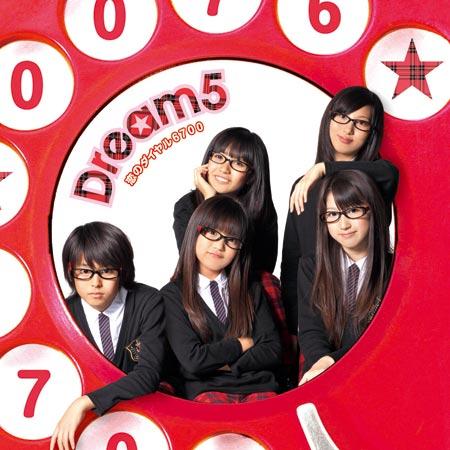 Dream5、ミュージックビデオにAAAの日高・末吉がゲスト出演