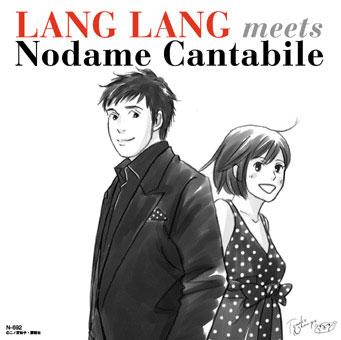 ランランライヴcdに二ノ宮知子のだめ描き下ろしイラスト Musicman Net