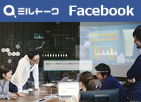 ミルトークのFacebook