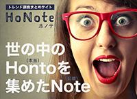 HoNote