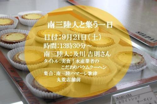バウムクーヘン工場見学&お菓子作り体験!
