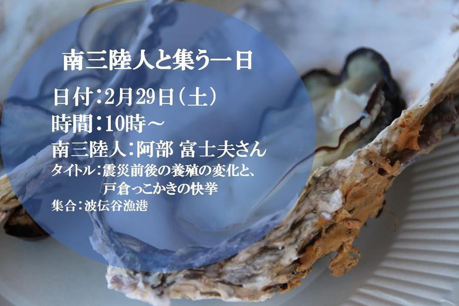 ブランド牡蠣を育む戸倉の海の魅力に迫ります!