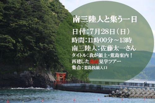 第5回、7月の南三陸人は佐藤太一さんです。