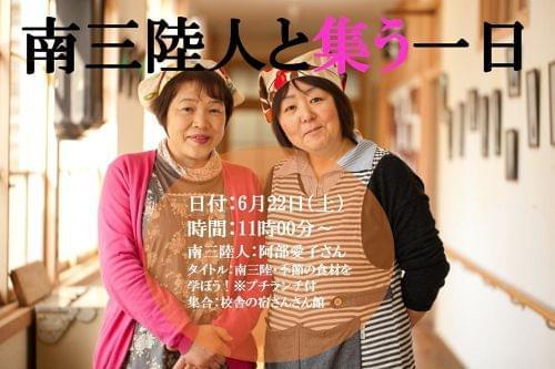 第4回、6月の南三陸人は阿部愛子さん(右)です。
