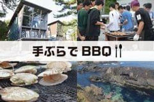 神割崎キャンプ場「手ぶらでBBQ」