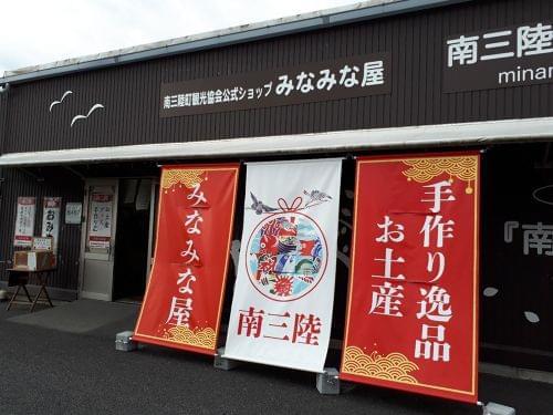 みなみな屋(南三陸町観光協会公式アンテナショップ)