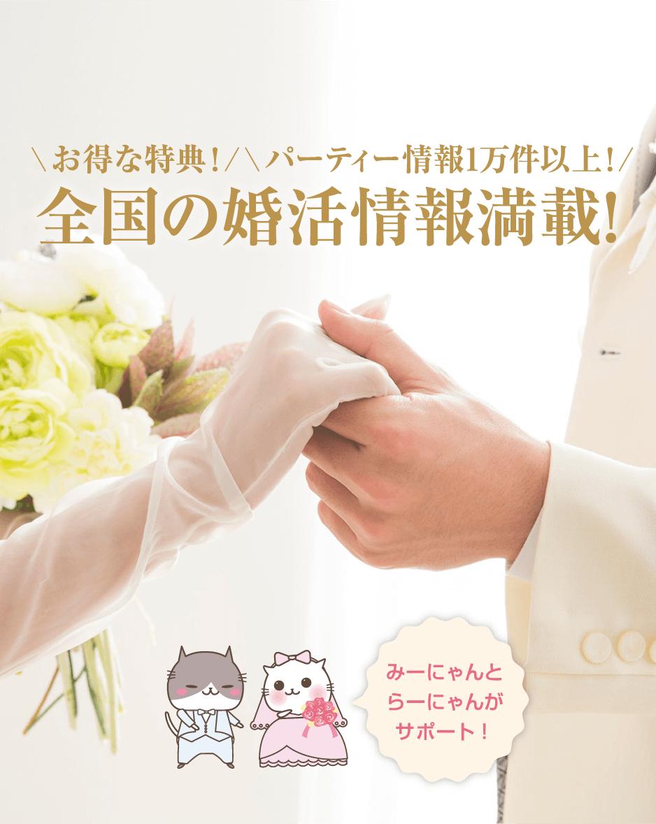 婚活 岡山