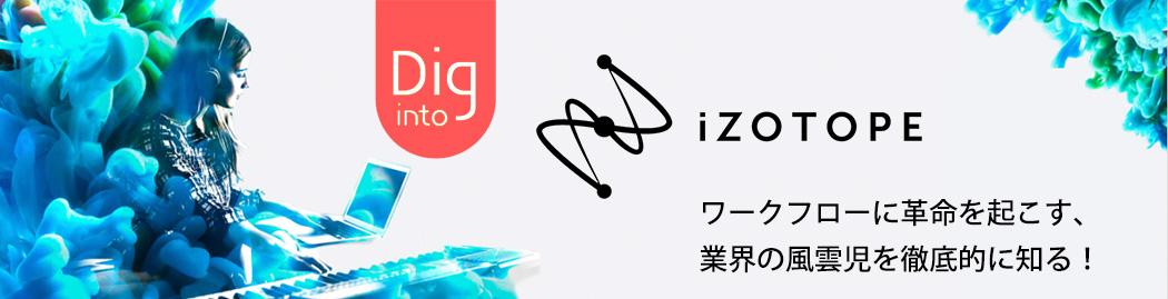 iZotope_logo03