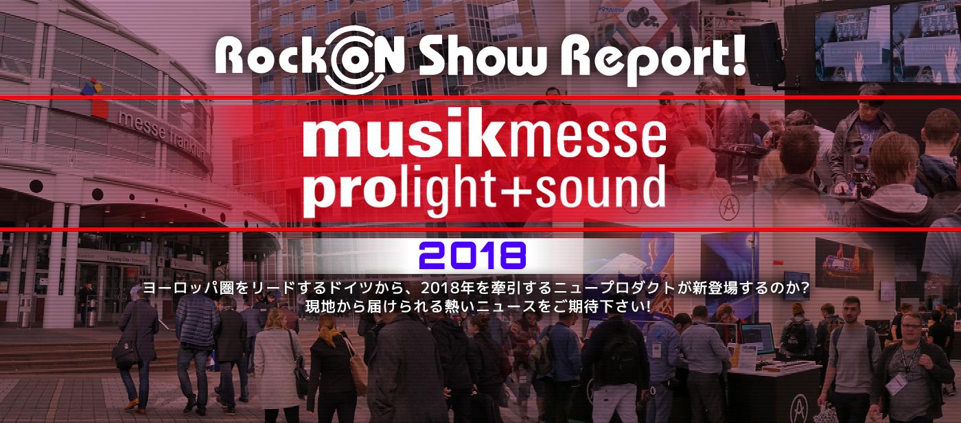 Musikmesse 2018 Day3 : DRAWMER