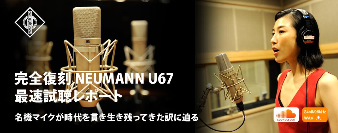完全復刻 NEUMANN U67 最速試聴レポート