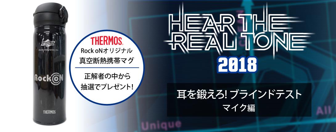 hear2018_mic_top02