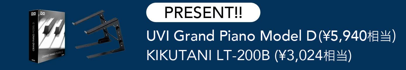 MASCHINE MIKRO MK3を購入するとUVI Grand Piano Model DとKIKUTANI LT-200Bをプレゼントします