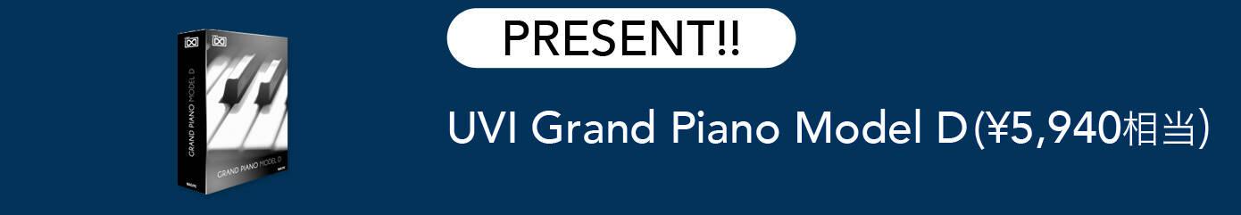 KOMPLETE 12 シリーズを購入するとUVI Grand Piano Model Dをプレゼントします