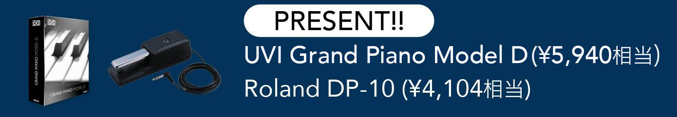 KOMPLETE KONTROL S88 MK2を購入するとUVI Grand Piano Model DとRoland DP-10をプレゼントします