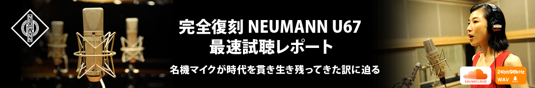 【PR】NEUMANN SPEAKER