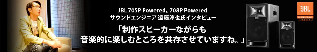【PR】JBL