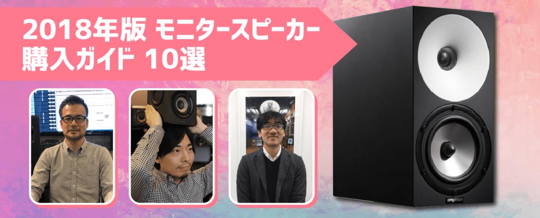 【PR】2018年版 モニタースピーカー購入ガイド 10選