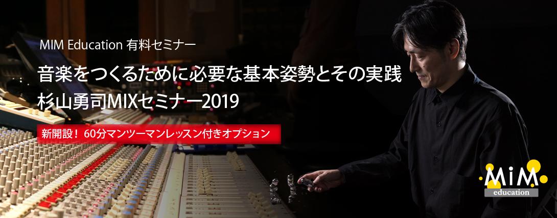 mim_mix_seminar2019_topB