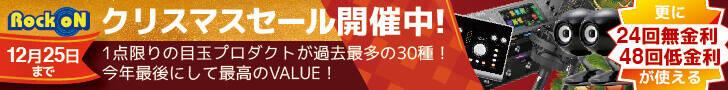 【PR】Rock oN クリスマスセール開催ちゅう 12/25まで