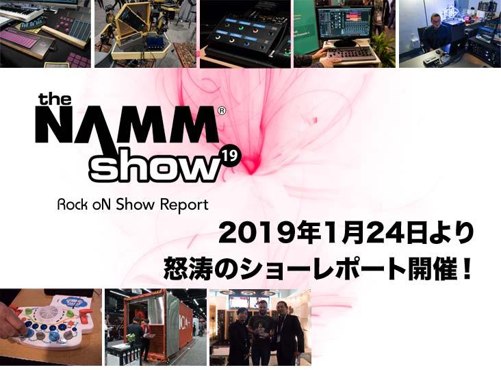 NAMM 2019 関連記事まとめ
