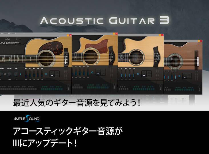 最近人気のギター音源を見てみよう!Ample Soundの