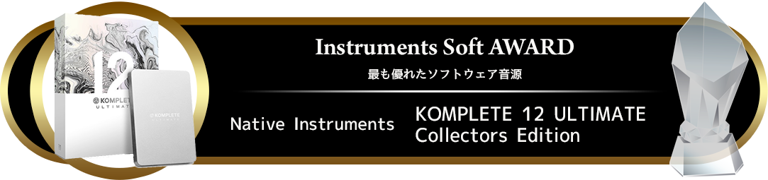 award_Instruments-SOFT-AWARD