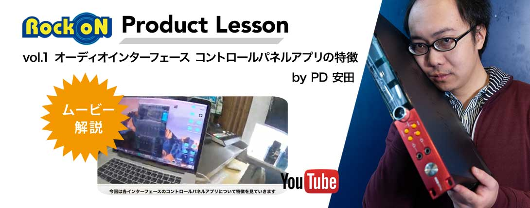 Rock-oN-Product-Lesson_Vol1