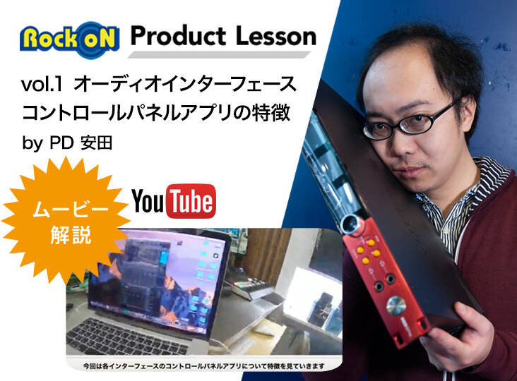 Product Lesson vol 1