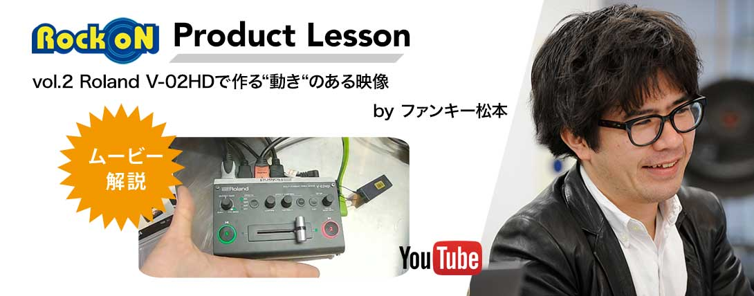 20190115_Rock-oN-Product-Lesson_Vol2